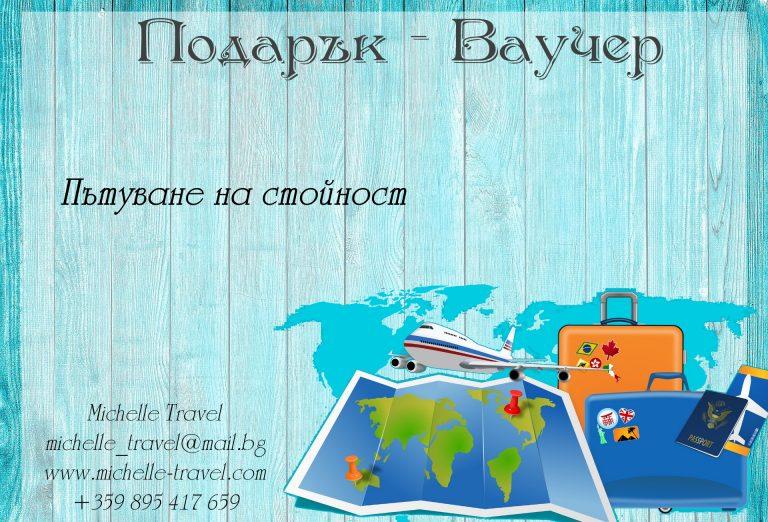 Подаръчен ваучер от Michelle Travel